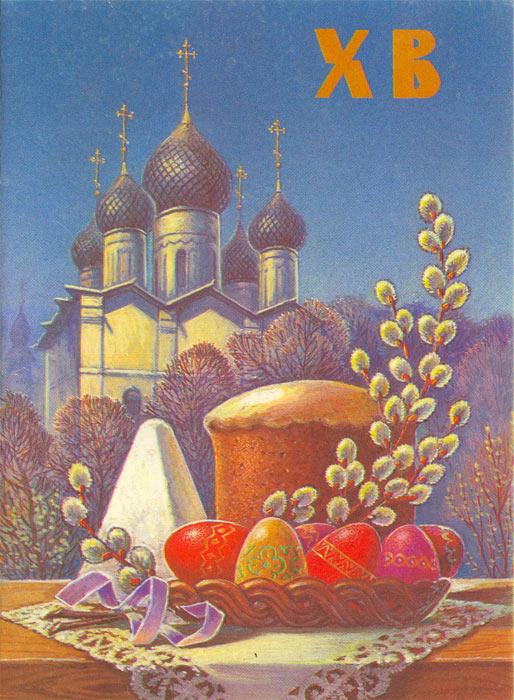 Красивые открытки на православную Пасху