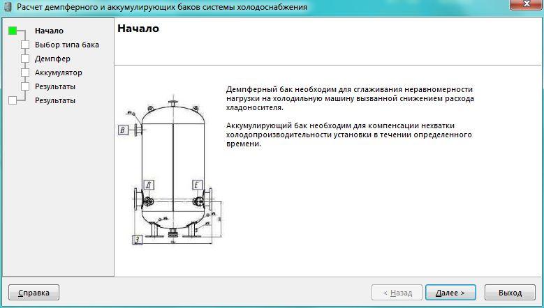 Вакансии Павловский расчет емкости аккумуляторной батареи калкулятор гидрокостюмов для подводной